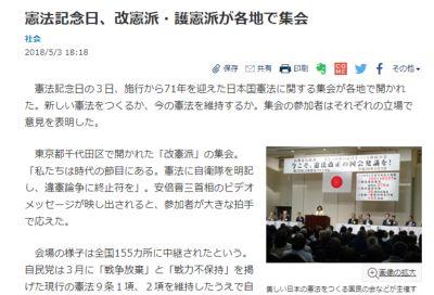 安倍首相のビデオメッセージを報じる日経新聞
