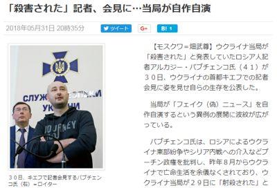 ニセの露記者暗殺ニュース