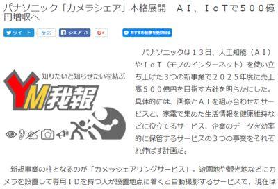 産経ニュースのカメラシェアリングサービス