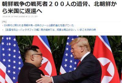 朝鮮戦争の遺骨返還記事