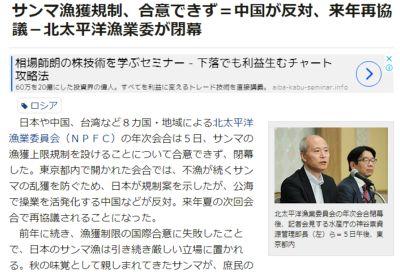 サンマ漁規制に関するJIJI.com