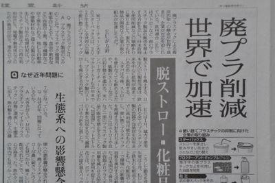 ストローの廃止を報じる読売新聞