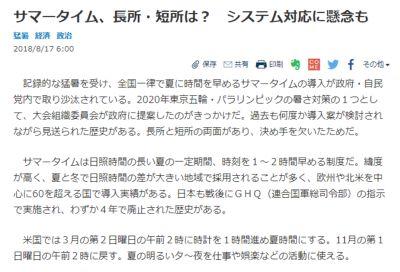 サマータイムについての日経新聞の記事