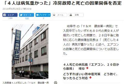 熱中症が疑われている岐阜の医院