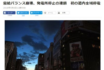 北海道のブラックアウトに関する報道