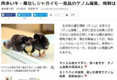 遺伝子操作についての朝日新聞の報道