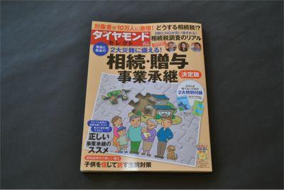 税理士事務所の保存版書籍