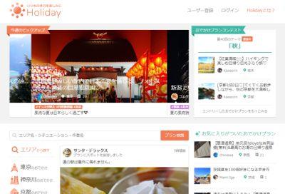 アプリ「ホリデイ」のPC画面