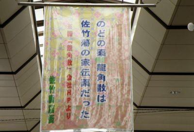 佐竹商店街のノボリ
