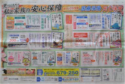 20180122読売新聞