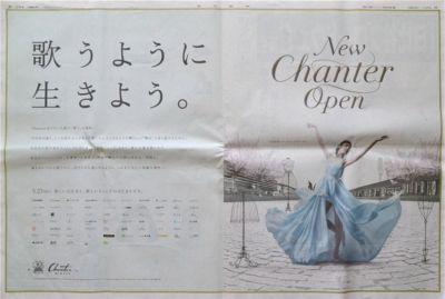 20180323朝日新聞
