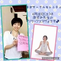 4/28(土)あずみさんのリラックスヨガ