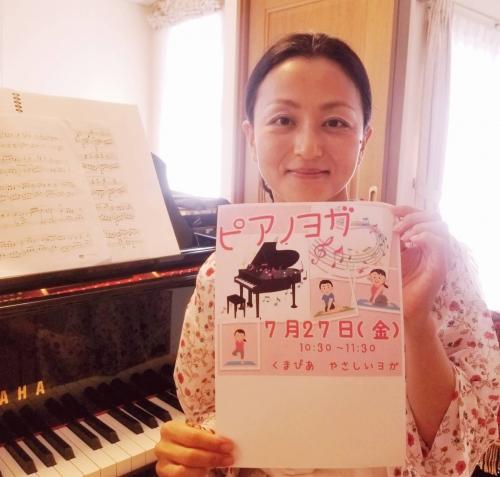 くまぴあで佐代子さんとのピアノヨガ練習会