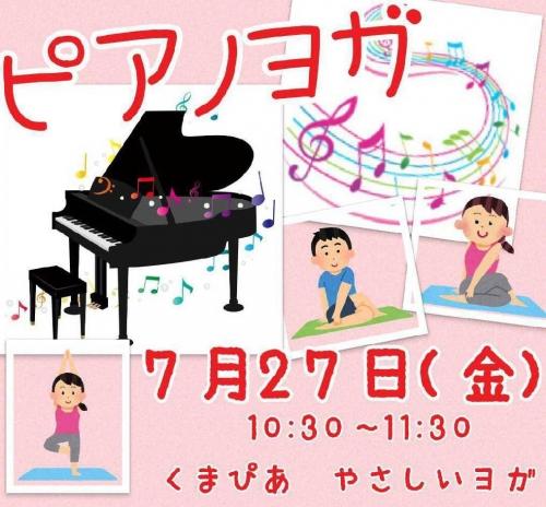 くまぴあで佐代子さんとのピアノヨガチラシです
