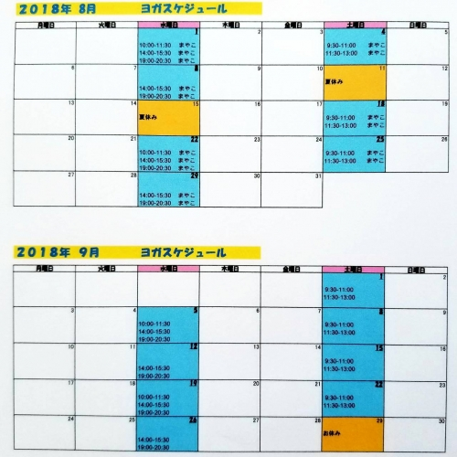 2018.8.9月カレンダー
