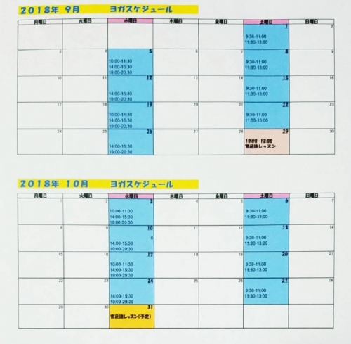 9月・10月のスケジュールカレンダー