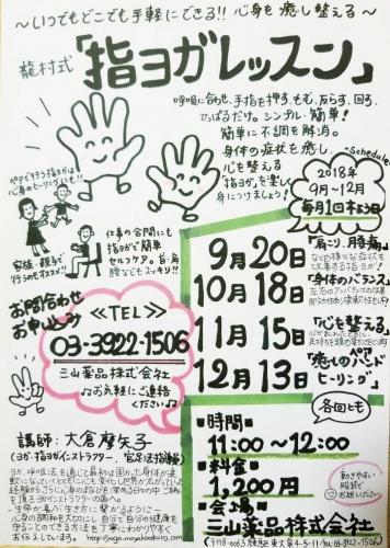 三山薬品さんの指ヨガレッスン毎月1回開催しています!