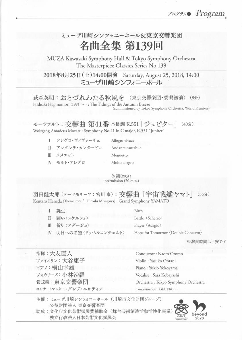 koukyoukyoku_yamato_180825_0001.jpg