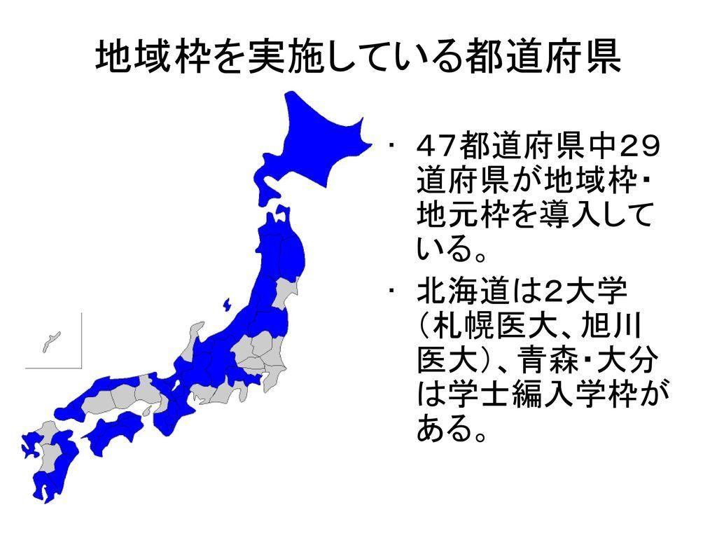 地域枠を実施している都道府県_47都道府県中29道府県が地域枠・地元枠を導入している。