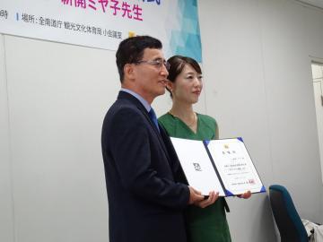 2018年7月2日 新開ミヤ子先生全羅南道名誉広報大使委嘱式