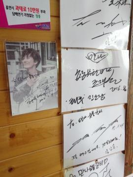 2018年7月3日 長興の三合 チソンの写真とサイン