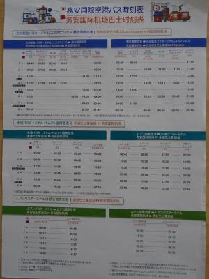 2018年7月6日撮影 務安空港からのバス時刻表