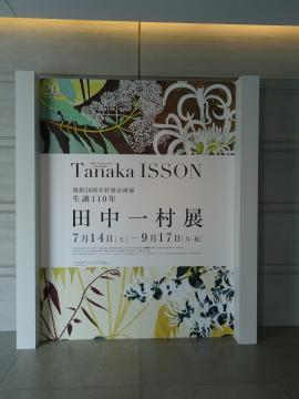 2018年7月19日 佐川美術館 田中一村展