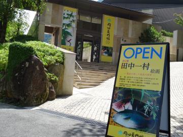2018年8月31日 岡田美術館