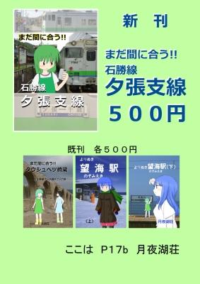 C94広告 (4)