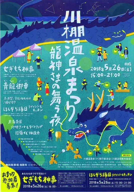 温泉まつり2018-1