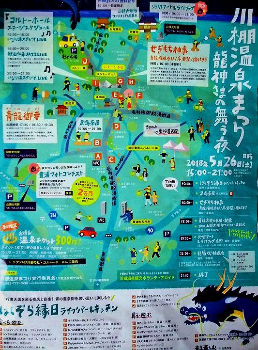温泉まつり2018-3