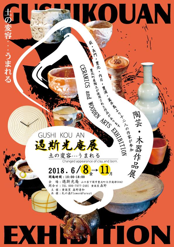 gushiko-2018チラシ表-web