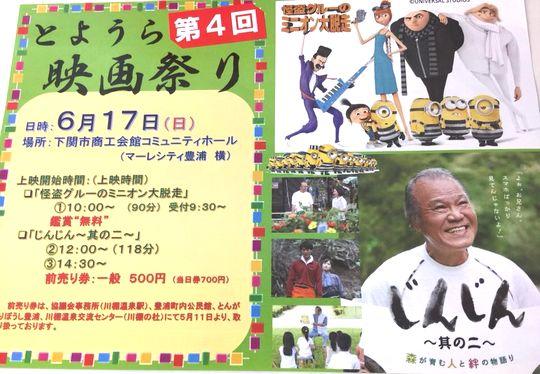 豊浦映画祭-2018-6