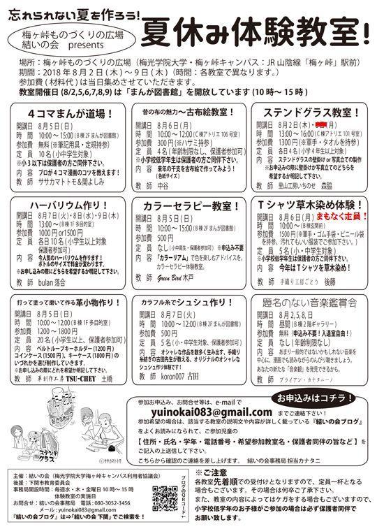 夏休み体験教室2018-2