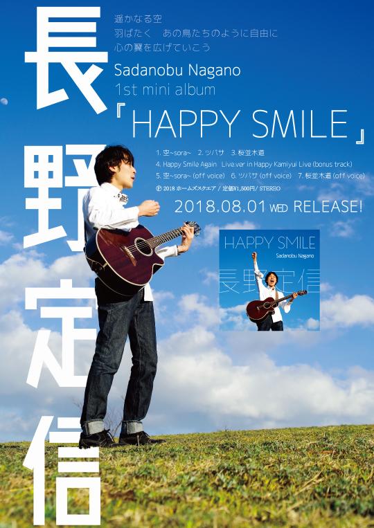happy-smile-ポスターweb用