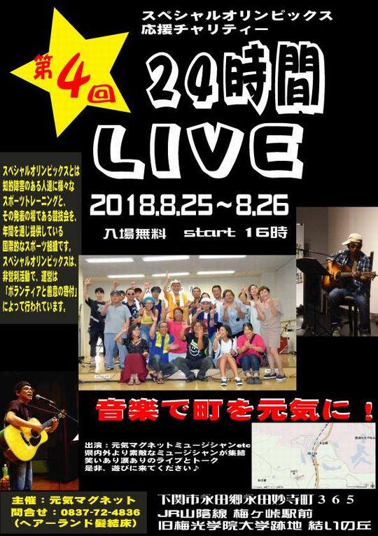 24時間ライブ2018-改
