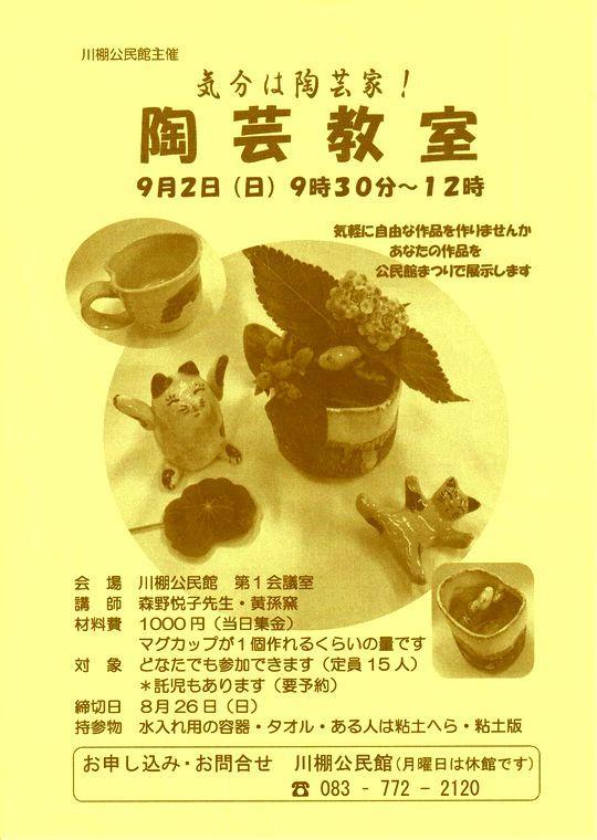 悦子先生陶芸体験2018 001