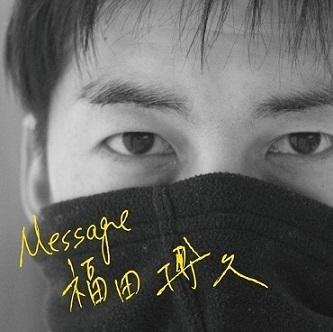 福田博久3rdAlbum