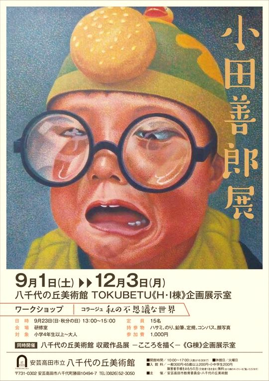 小田さん展示会2018-9