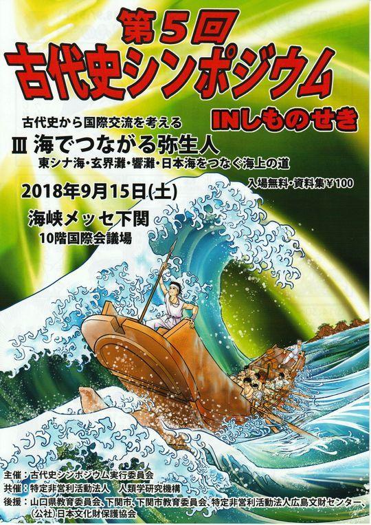 古代史シンポ2018-2 001
