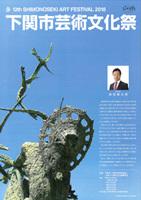 下関市芸術文化際2018