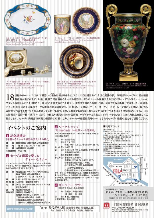 萩県立美術館2018-2