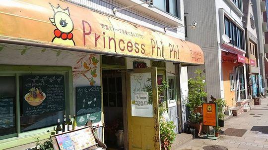 プリンセスピピ外観