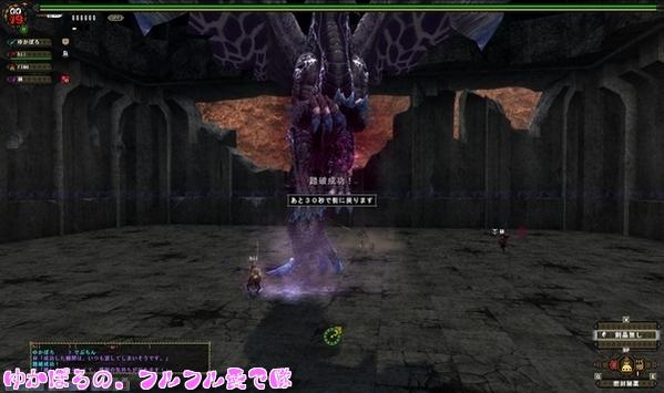 MHF 撃退