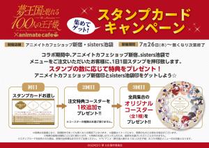 アニカフェ アニメ キャンペーンスタンプ