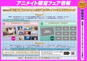 ビジュアル1巻発売記念フェア