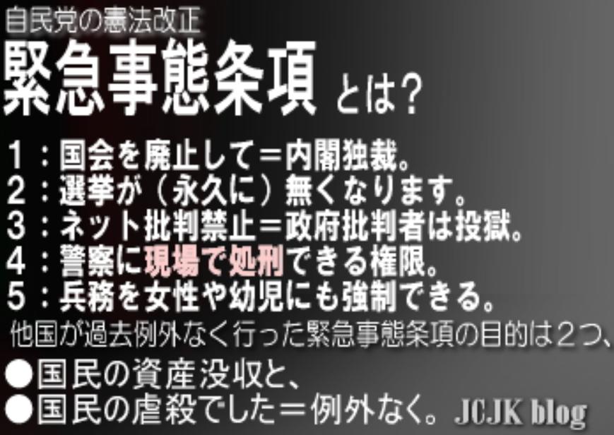 緊急事態条項 JCJK blogさんより引用