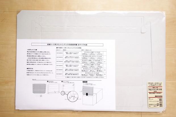 無印・ポリプロピレン収納ケース用フロントインデックス 幅34cm収納ケース用・2枚入り②