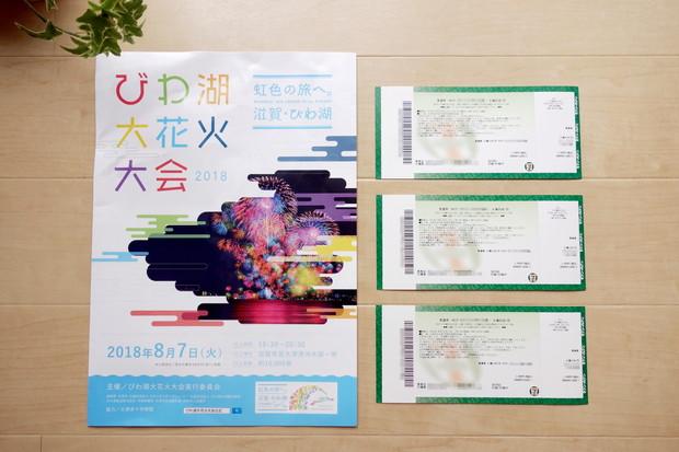びわ湖大花火大会・チケット&パンフレット