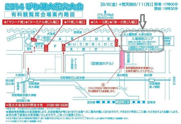 びわ湖大花火大会・2014